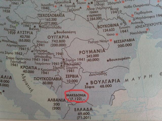 """Ως Μακεδονία αναφέρονται τα Σκόπια στο βιβλίο της Γ"""" Λυκείου (βίντεο)!"""
