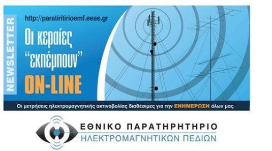 Πολύ χρήσιμο - Απο σήμερα ισχύει - Δείτε online τις μετρήσεις ακτινοβολίας!