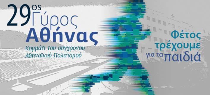 29ος Γύρος της Αθήνας - Φέτος τρέχουμε για καλό σκοπό...