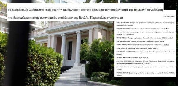 Διερεύσε το απόρρητο σκονάκι της βουλής προς τον Τσίπρα! Γκάφα ολκής από το Μαξίμου