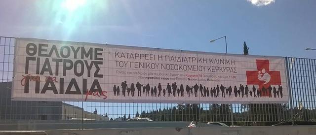 Μαμάδες, μπαμπάδες, γιαγιάδες και παιδιά σχημάτισαν ανθρώπινη αλυσίδα στην Κέρκυρα