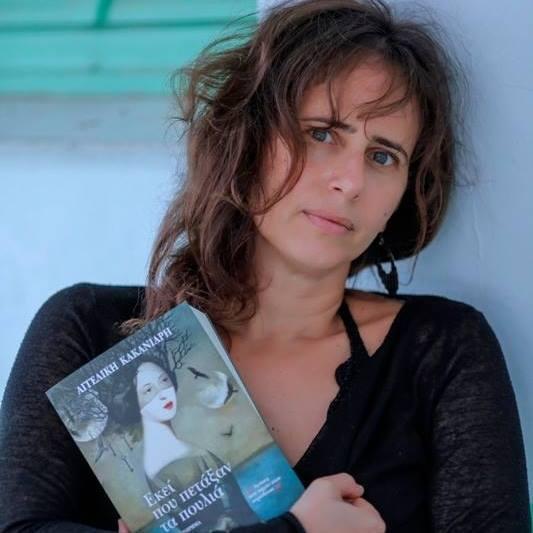 """Εκεί που πετάξαν τα πουλιά"""" από την συγγραφέα Αγγελική Κακανιάρη"""