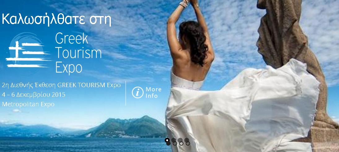 Πώς ο ελληνικός τουρισμός θα προσαρμοσθεί στις νέες προκλήσεις