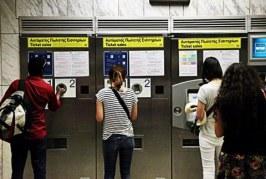 Αλλάζουν όλα στο Μετρό: Ξέχνα τα Eισιτήρια όπως τα γνώριζες!