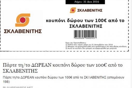 ΠΡΟΣΟΧΗ – Απάτη στο Facebook με Ψεύτικες Δωροεπιταγές Σκλαβενίτη και ΑΒ Βασιλόπουλος