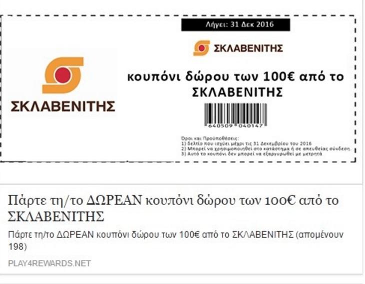 ΠΡΟΣΟΧΗ - Απάτη στο Facebook με Ψεύτικες Δωροεπιταγές Σκλαβενίτη και ΑΒ Βασιλόπουλος