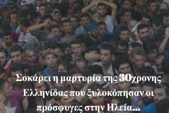Σοκάρει η μαρτυρία της 30χρονης Ελληνίδας που ξυλοκόπησαν οι πρόσφυγες στην Ηλεία