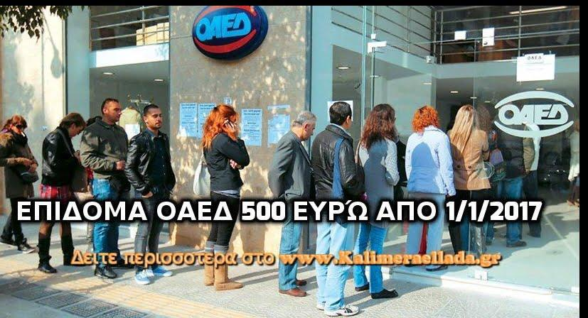 Επίδομα ΟΑΕΔ 500 Ευρώ απο 1/1/2017: Ποιοι οι 700.000 δικαιούχοι
