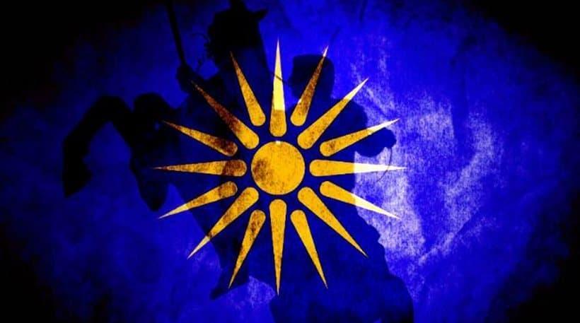 Μακεδονία σημαίνει Ελλάδα και Ελλάδα σημαίνει Μακεδονία