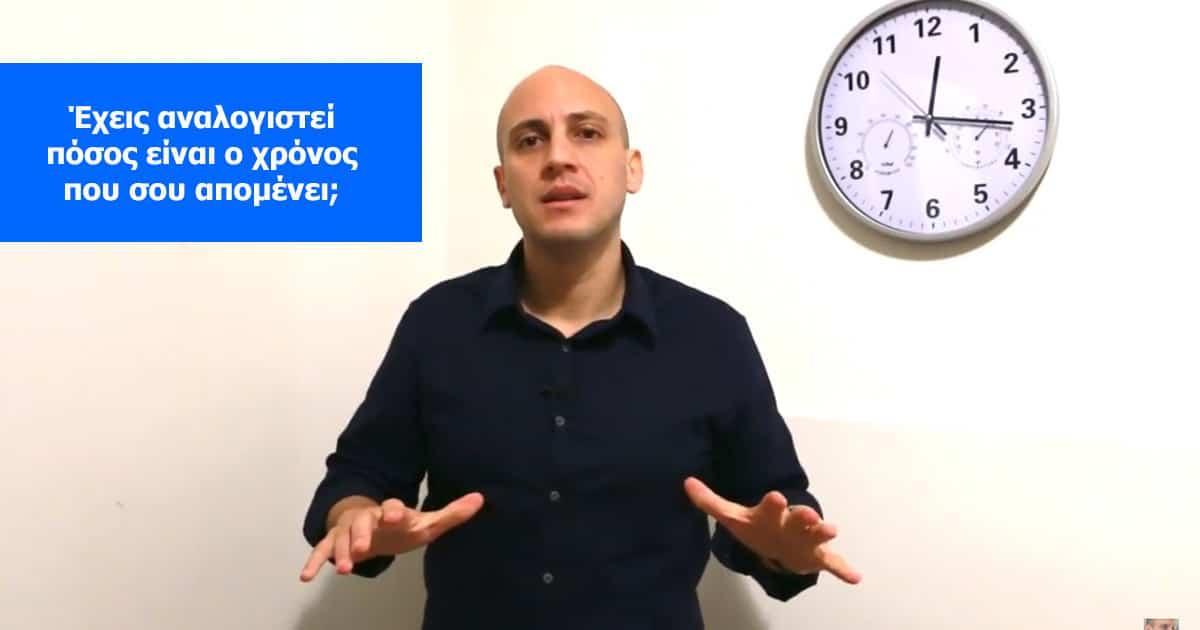 Έχεις αναλογιστεί πόσος είναι ο χρόνος που σου απομένει;