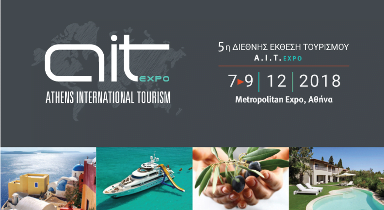 Η Διεθνής Έκθεση για τους Leisure & Mice Leaders 5η Athens International Tourism expo
