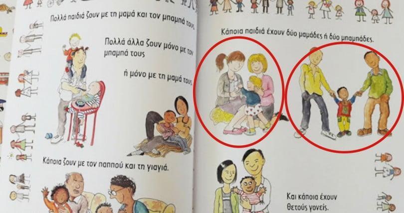 Το πρώτο βιβλίο που απευθύνεται σε ελληνόπουλα για ομοφυλόφιλα ζευγάρια ως φυσιολογική οικογένεια