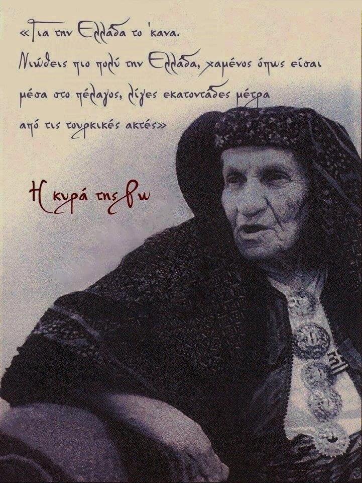 Σαν σήμερα το 1982 πεθαίνει η Κυρά της Δέσποινα Αχλαδιώτη