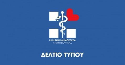 Δήλωση Υπουργού Υγείας Βασίλη Κικίλια για το Ανώτατο Υγειονομικό Συμβούλιο