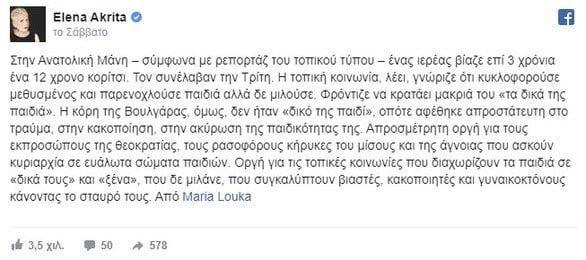 Ελενα Ακρίτα