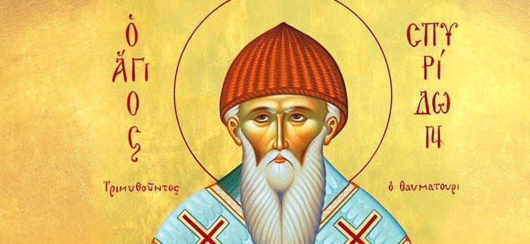 Άγιος Σπυρίδων: Ο Προστάτης των Φτωχών, Πατέρας των Ορφανών, Δάσκαλος των Αμαρτωλών