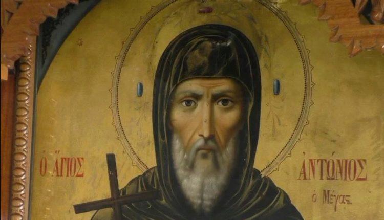 Άγιος Αντώνιος Ο Μέγας: Μεγάλη Γιορτή Της Ορθοδοξίας 17 Ιανουαρίου