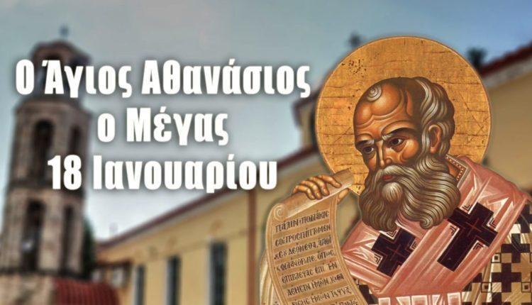Άγιος Αθανάσιος Ο Μέγας-18 Ιανουαρίου: Βίος, Θαύματα, Έθιμα