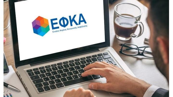 ΕΦΚΑ: Δωρεάν ένσημα έως 12 μήνες σε ελεύθερους επαγγελματίες - Ποιους αφορά