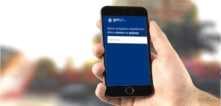 Το gov.gr φέρνει το Δημόσιο στο σπίτι σας – Οι υπηρεσίες που παρέχονται