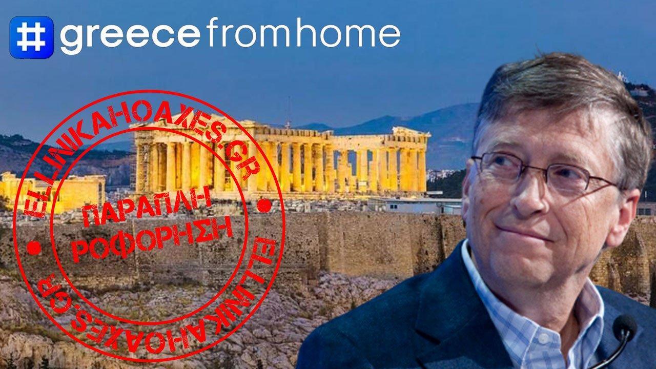 Fake news - Ο Bill Gates εγκωμιάζει τη διαδικτυακή πλατφόρμα «Greece From Home» του ΕΟΤ.