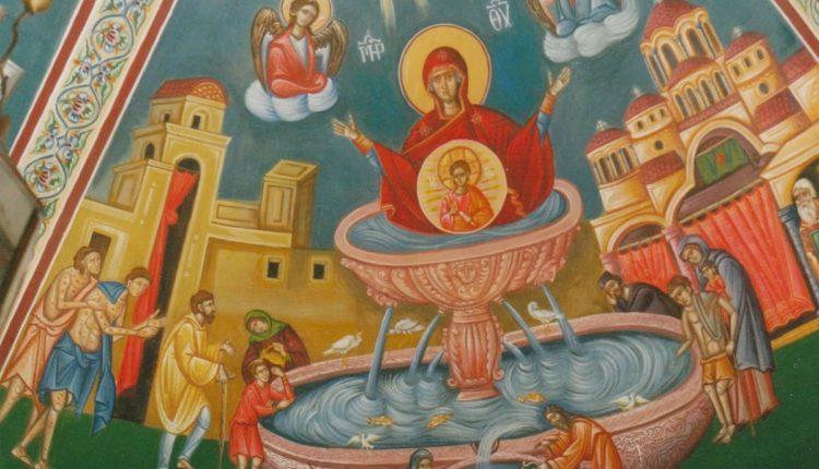 Ζωοδόχου Πηγής: Τι Γιορτάζουμε- Παράκληση Σε Άγιο Λουκά Ιατρό- Στείλτε Ονόματα