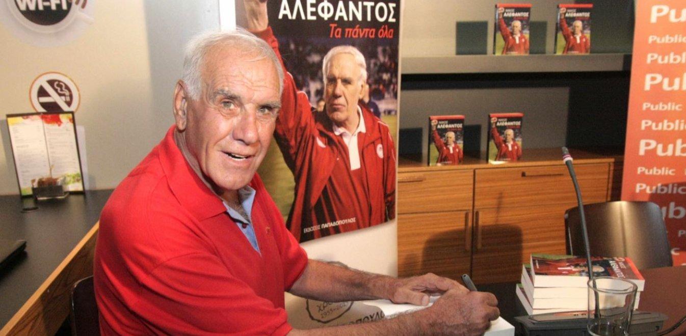 Θρήνος στο ελληνικό ποδόσφαιρο: Πέθανε ο Νίκος Αλέφαντος