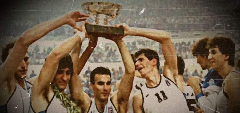 ΒΙΝΤΕΟ - Ευρωμπάσκετ 1987: 33 χρόνια από το έπος της παρέας του Γκάλη και του Γιαννάκη!