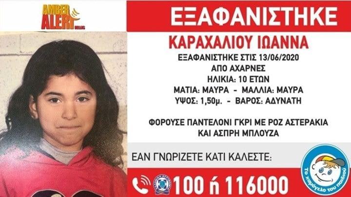 Amber Alert: Νέο θρίλερ με εξαφάνιση ανήλικης - Αγνοείται η 10χρονη Ιωάννα από τις Αχαρνές - ΦΩΤΟ