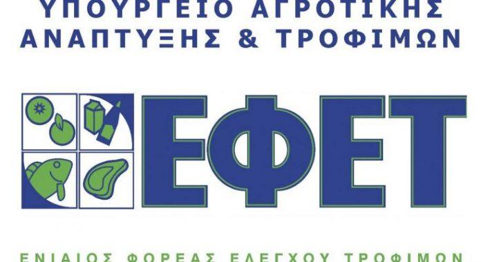 Προσοχή: Ο ΕΦΕΤ ανακαλεί επικίνδυνο μπιφτέκι