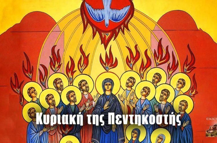 Κυριακή της Πεντηκοστής: Η ημέρα της Εκκλησίας – Τι γιορτάζουμε σήμερα
