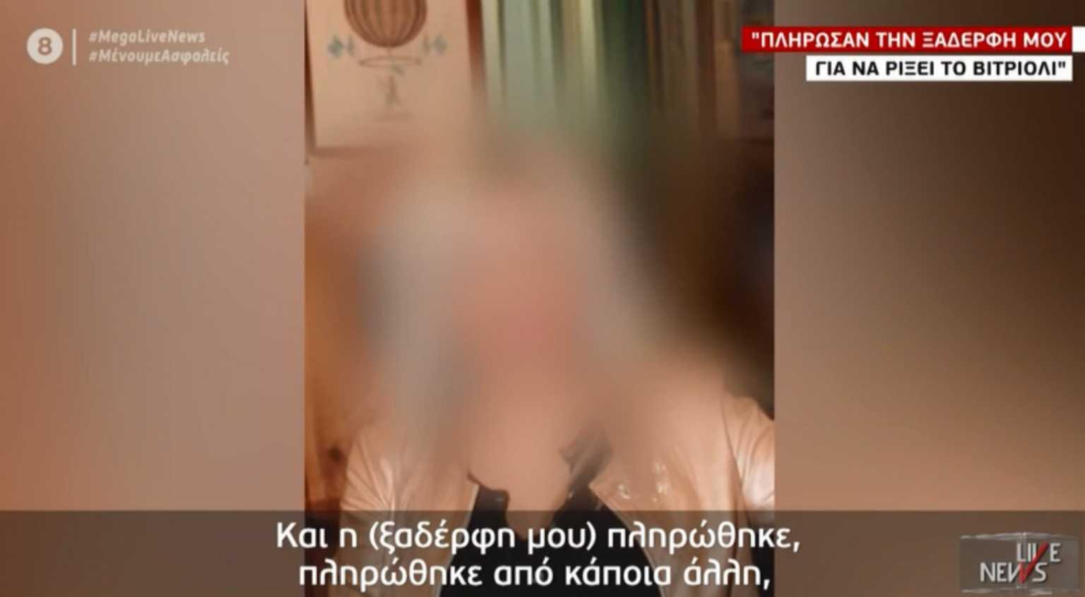 Καταγγελία «φωτιά» από συγγενή της 35χρονης στο Live News! «Την πλήρωσαν για να ρίξει το βιτριόλι»