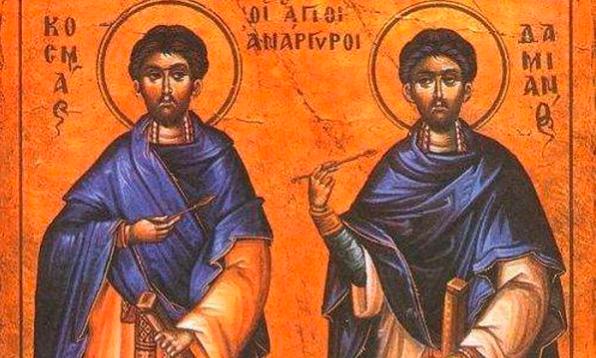 Άγιοι Ανάργυροι Κοσμά και Δαμιανού – Χρόνια Πολλά