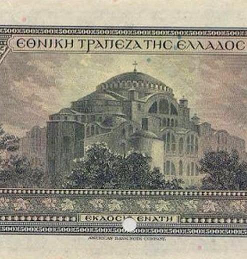 Αγια Σοφία: χωρίς μιναρέδες σε Ελληνικό χαρτονόμισμα του 1923