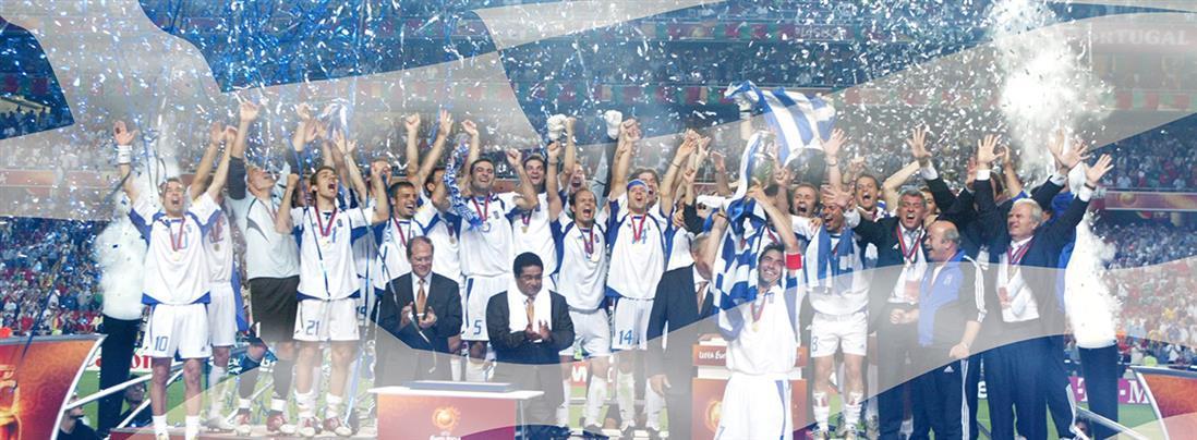 Euro 2004 - Οταν η Ευρώπη παραμιλούσε για την κατάκτηση του κυπέλλου από την Ελλάδα