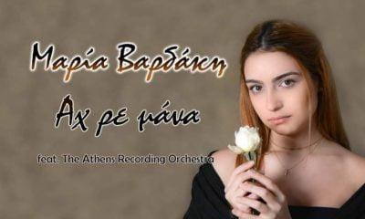 Συνέντευξη - Μαρία Βαρδάκη: Μια νεανική , μελωδική φωνή