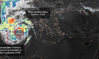 """""""Ιανός"""": Ζάκυνθος, Κεφαλονιά και Ιθάκη στο επίκεντρο της κακοκαιρίας - Δείτε LIVE την εξέλιξη του κυκλώνα"""