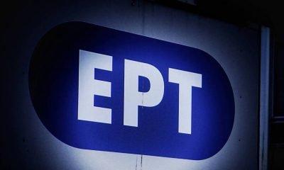 ΕΡΤ: Αυτά είναι τα νέα λογότυπα της κρατικής τηλεόρασης