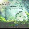 Αχτίδα ελπίδας για την κλιματική αλλαγή: Η EarthFund Global ανακοινώνει διεθνή έναρξη σε συνεργασία με την Global Green σε μία 10ετή αποστολή κλιματικής δράσης που ξεκινά από την Ελλάδα!