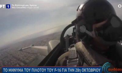 28η Οκτωβρίου: Συγκλόνισε το μήνυμα του πιλότου της ομάδας Ζευς - ΒΙΝΤΕΟ