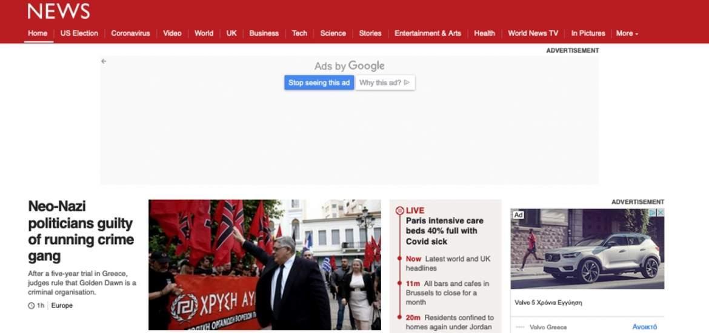 Δίκη Χρυσής Αυγής: Πρώτο θέμα στο BBC