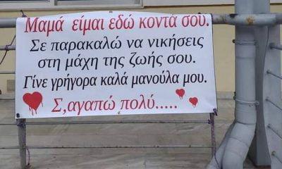 Το συγκινητικό μήνυμα ενός παιδιού στη μαμά του που διασωληνώθηκε με κορονοϊό