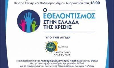Ο Εθελοντισμός στην Ελλάδα της Κρίσης