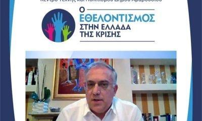 Τάκης Θεοδωρικάκος: Έρχεται νομοθετική ρύθμιση για τον Εθελοντισμό.
