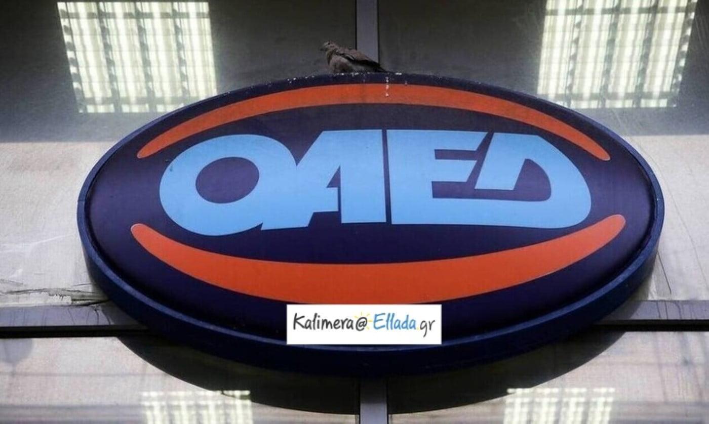 ΟΑΕΔ: Επίδομα έως 1.016 ευρώ – Οι δικαιούχοι, πώς θα κάνετε αίτηση