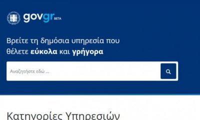 ΟΑΕΔ: Πώς θα κλείνουν ραντεβού οι άνεργοι μέσω της myOAEDlive