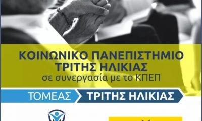 Ιδρύεται κοινωνικό πανεπιστήμιο τρίτης ηλικίας απο την Ακαδημία Εθελοντισμού Ηelphellas και το Κ.Π.Ε.Π