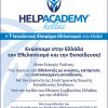 24 Ιανουαρίου - Διεθνής Ημέρα Εκπαίδευσης