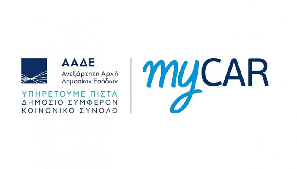 Εφαρμογή MyCar για ηλεκτρονική κατάθεση πινακίδων στη ΔΟΥ