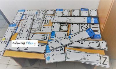 Βήμα βήμα η κατάθεση πινακίδων οχημάτων ηλεκτρονικά